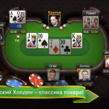 Скриншот World Poker Club