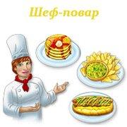 Обложка Шеф-повар