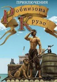 Обложка Приключения Робинзона Крузо