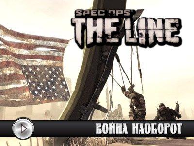 Spec Ops: The Line. Видеопревью