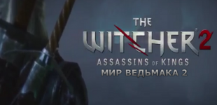 The Witcher 2: Assassins of Kings. Видео #14