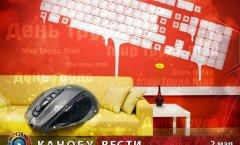 Канобу-вести. Спецвыпуск (02.05.2011)