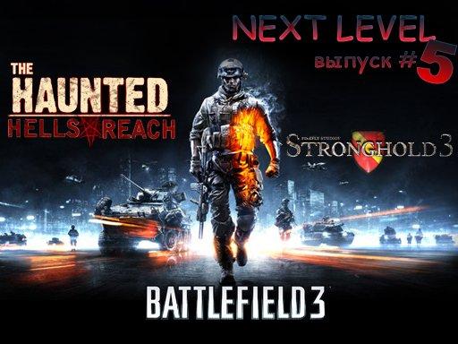 Next level - выпуск #5