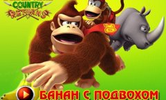 Donkey Kong Country Returns. Видеорецензия