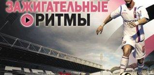 FIFA 10. Видео #1