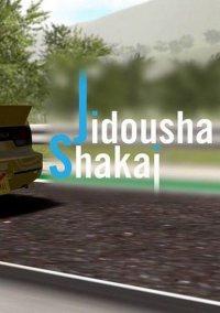 Jidousha Shakai – фото обложки игры