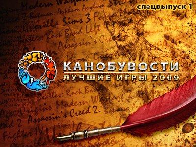 Канобувости, 20 (спецвыпуск) - Лучшие игры 2009 года
