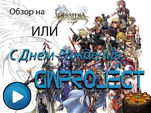 "Видео-обзор на Dissidia: Final Fantasy Duodecim, немного о Persona 2 Portable или ""С днем рождения, GWProject"""