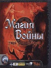 Обложка Магия войны: Тень повелителя