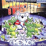 Снежок. Приключения в космосе – фото обложки игры
