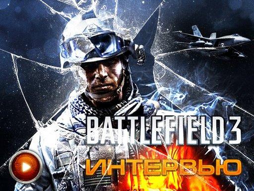 Battlefield 3. Видеоинтервью