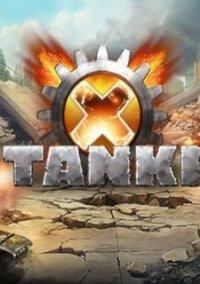 Обложка Tanki X