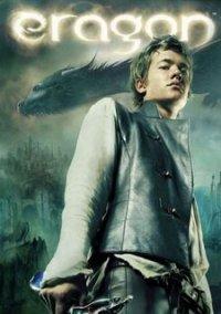 Обложка Eragon