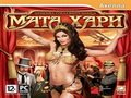 Обложка Mata Hari: Шпионка-соблазнительница