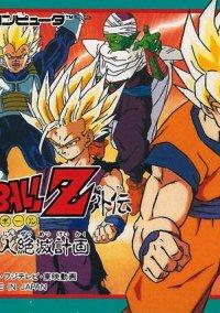 Обложка Dragon Ball Z Gaiden - Plan to Eliminate the Saiyans