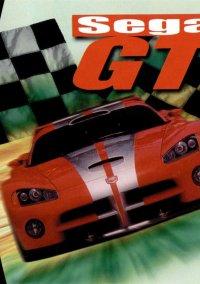 Обложка Sega GT
