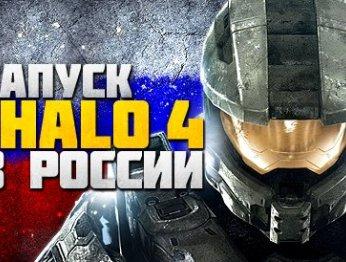 Канобу и запуск Halo 4 в России