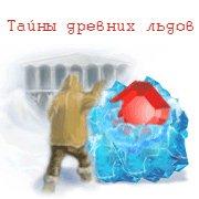 Обложка Тайны древних льдов