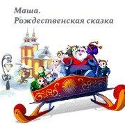 Обложка Маша. Рождественская сказка