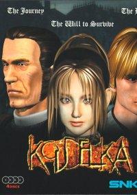 Обложка Koudelka