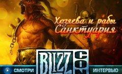 "Конференция разработчиков Diablo III на BlizzCon 2010: ""Как создавался Санктуарий"""