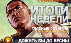Итоги недели. Выпуск 29 - с Игорем Белкиным