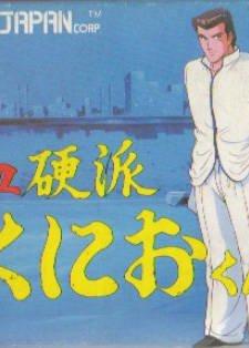 Nekketsu Kouha Kunio Kun