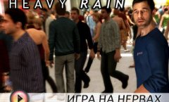 Heavy Rain. Видеорецензия