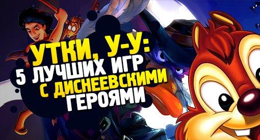 Утки, у-у: 5 лучших игр с диснеевскими героями