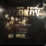 Скриншот Escape From Tarkov – Изображение 117