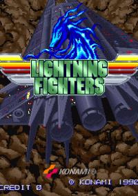 Обложка Lightning Fighters