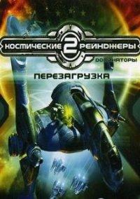 Обложка Космические рейнджеры 2: Доминаторы