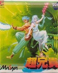 Cho Aniki – фото обложки игры