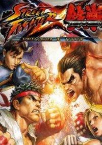 Обложка Tekken x Street Fighter