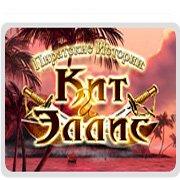 Обложка Пиратские истории: Кит и Эллис