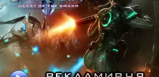StarCraft 2: Heart of the Swarm. Видео #4