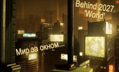 Deus Ex: Human Revolution - Behind 2027 'World' [RUS]