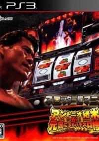 Обложка Slotter Chou Mania: Antonio Inoki ga Genki ni Suru Pachi-Slot Ki