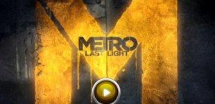 Metro: Last Light. Видео #8