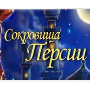 Сокровища Персии – фото обложки игры