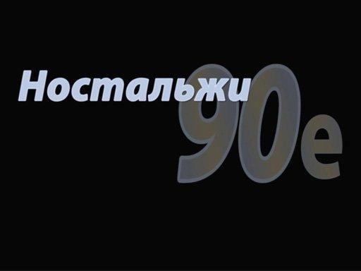 Ностальжи 90-е