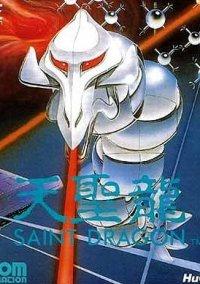 Обложка Saint Dragon