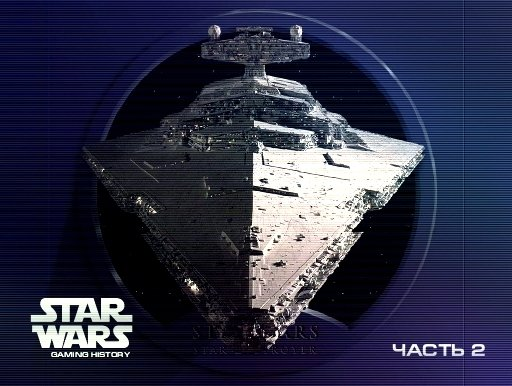 Star Wars Gaming History. Эпизод 2