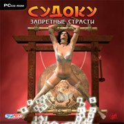 Обложка Sudoku Bondage: Tied Up & Bound