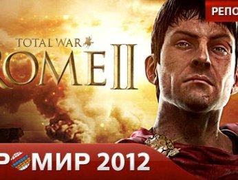 """Total War: Rome 2. Репортаж с """"Игромира 2012""""."""