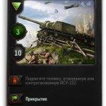 Скриншот World of Tanks: Generals – Изображение 23