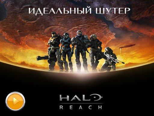 Halo: Reach. Видеорецензия
