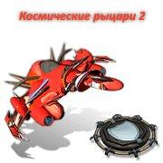 Обложка Космические рыцари 2