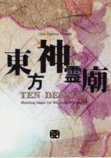 Touhou 13 - Ten Desires