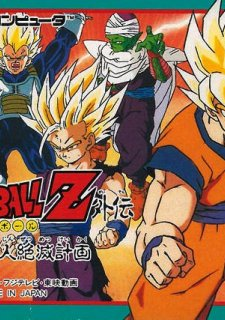 Dragon Ball Z Gaiden - Plan to Eliminate the Saiyans